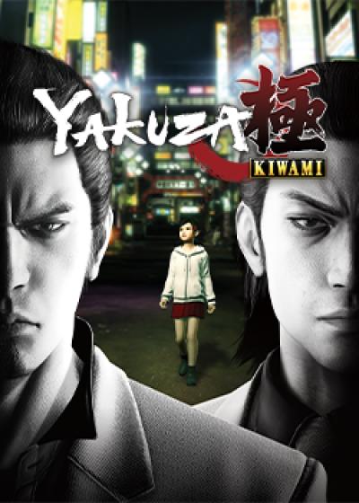 Yakuza Kiwami: Deluxe Edition